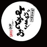 博多のロゴ