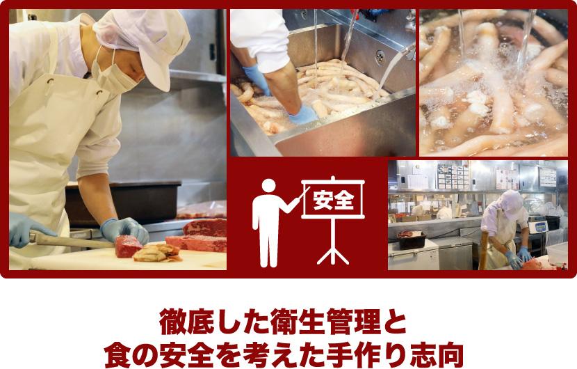 徹底した衛生管理と食の安全を考えた手作り志向